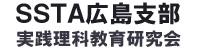 SSTA広島支部(実践理科教育研究会)